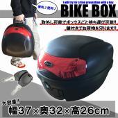 ・持ち運び可能なバイクボックス。 ・あなたのバイクをより一層に引き立てます!! ・しっかりと荷物も積...