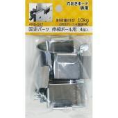 ★5000円以上で送料無料★ 穴あきボードを伸縮ポールに取り付ける際の固定金具です。 ●重量:180...