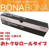 ●真空パック器用の抗菌袋 ●ロールタイプ ●BM-V05、BZ-V34、BM-V39に対応  本体サ...