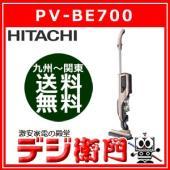PV-BE700 HITACHI 日立 サイクロン式 コードレススティッククリーナー 掃除機 パワー...