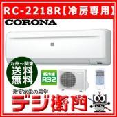 【工事OPも15,500円〜承り中】【冷房専用】【RC-2217Rの後継モデル】 RC-2218R ...