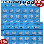とってもお得なLR44ボタン電池100個セットです!  ・LR44タイプ ・まとめてお得な100個セ...