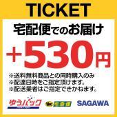●ゆうパケット、定形外郵便での発送商品を+520円で宅配便に変更できるチケットです。 ●最短で翌日に...