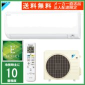ダイキン ルームエアコン Eシリーズ S28VTES-W 主に10畳用 単相100V・室内電源【法人...