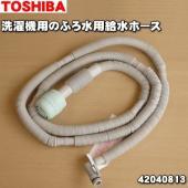 適用機種:TOSHIBA トウシバ  AW-60X8Pを除く「ふろ水ポンプ機能付き洗濯機」に対応  ...