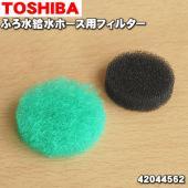東芝製全自動洗濯機 給水ポンプ付モデルに適応  適用機種の一部をご案内 TOSHOBA トウシバ  ...