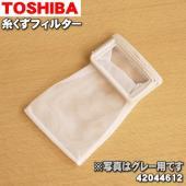 適用機種:TOSHIBA トウシバ 東芝  AW-104、AW-105、AW-204、AW-304、...