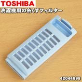 適用機種:TOSHIBA トウシバ  AW-GH5G、AW-505、AW-50GK、AW-50GKC...