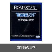対応機種:HOMESTAR PURE・HOMESTAR PRO 2nd edition・HOMEST...