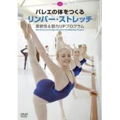 筋肉をしなやかに、バレエ向きの体をつくる バレエのためのストレッチ&エクササイズが登場! 初心者から...
