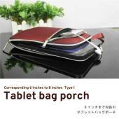 8インチ迄対応のクッション性抜群のタブレットバッグです。 手提げベルトが付属しているので、持ち運びに...