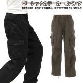 作業着 作業服 ズボン カーゴパンツ  夏用 メンズ  ワーク おしゃれサイドポケット  レディース...