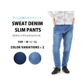 素材:綿95% ポリウレタン5% サイズ: (S)総丈約95cm 股下約70cm わたり幅約30cm...