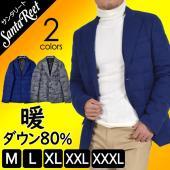 リアルダウンテーラードジャケット  ●お洒落で暖かい ●リアルダウンが詰まったテーラードジャケット ...