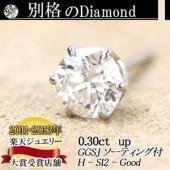 [使用素材]PT900 [使用石]天然ダイヤモンド [カラー]贅沢 Hカラー(無色透明) [クラリテ...