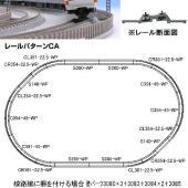 91011 トミックス TOMIX カントレール基本セット(レールパターンCA) Nゲージ  カーブ...
