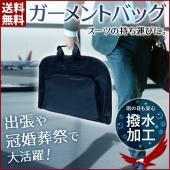 冠婚葬祭、出張の必需品のガーメントバッグ。 シンプルで軽い生地とフェイクレザーとのコンビネーションが...