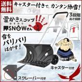 金属のスクレーバーが積雪をバリバリ剥がし、凹凸のあるキャスターを転がしてスムーズに作業が進められます...