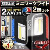 作業灯と懐中電灯の2WAYのワークライト  フックと磁石が付いているので、様々な場所に引っ掛けたり、...