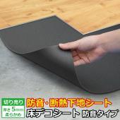 日本製 床用 防音 断熱 下地材 床デコシート防音タイプのメーター単位カット販売。 発泡ポリエチレン...