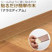 ■サイズ 厚3mm×高さ60mm×長さ909mm  ■商品の特徴 薄型で軽く柔らかいビニル巾木です。...