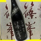 (H29年12月瓶詰熟成中) 穏やかで優しい旨味に、爽やかな酸がキレる爽快なきもとの純米酒。 きもと...