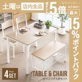 【カラー】 ブラウン、ナチュラル  【サイズ】 テーブル…W110×D70×H76cm チェア…W3...