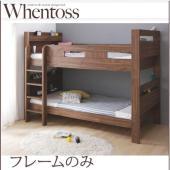 二段ベッド シングルベッド ワイドキングサイズベッド フレームのみ 2段ベッドIKEA ニトリ 無印...