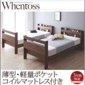 二段ベッド シングルベッド ワイドキングサイズベッド 薄型・軽量ポケットコイルマットレス付き 2段ベ...