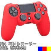 対応機種:PS4コントローラー 素材:シリコン  バルク品(パッケージなし)です