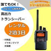 ※レンタル無線機はVXD-10もしくはVXD-20となります。 基本的な性能は変わりません。 機材の...