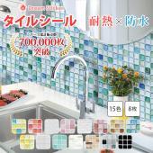 タイル張りのキッチン、タイル壁の洗面所、トイレに、セルフリフォーム! 【モザイクタイルシール BST...