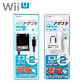 家庭用コンセントから本製品でWiiU GamePad を直接充電できます。ケーブル長が2mありますの...