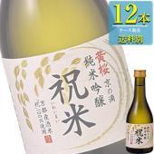 京都でうまれた酒米「祝」を100%使用した、米の旨み味わう、ちょっといいことあった日に飲みたいプレミ...