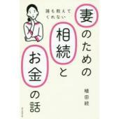 本 ISBN:9784023315617 植田統/著 出版社:朝日新聞出版 出版年月:2016年12...