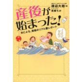 本 ISBN:9784040663562 渡辺大地/著 青柳ちか/マンガ・イラスト 出版社:KADO...