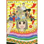 本 ISBN:9784047350229 曽根タマラ/原作 モイライ/作画 出版社:KADOKAWA...