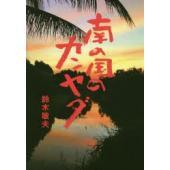 本 ISBN:9784093886284 鈴木敏夫/著 出版社:小学館 出版年月:2018年08月 ...