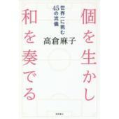 本 ISBN:9784198645922 高倉麻子/著 出版社:徳間書店 出版年月:2018年03月...
