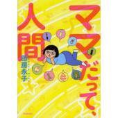 本 ISBN:9784309274799 田房永子/著 出版社:河出書房新社 出版年月:2014年0...