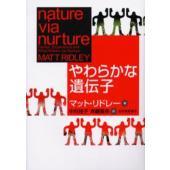 本 ISBN:9784314009614 マット・リドレー/著 中村桂子/訳 斉藤隆央/訳 出版社:...
