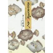 本 ISBN:9784344843103 きくち正太/著 出版社:幻冬舎コミックス 出版年月:201...