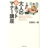 本 ISBN:9784478014462 石原壮一郎/著 出版社:ダイヤモンド社 出版年月:2010...