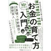 本 ISBN:9784495521714 渋澤健/著 中野晴啓/著 藤野英人/著 出版社:同文舘出版...