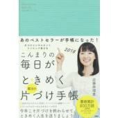 本 ISBN:9784594077969 近藤 麻理恵 著 出版社:扶桑社 出版年月:2017年10...
