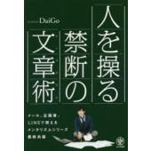 本 ISBN:9784761270568 DaiGo/著 出版社:かんき出版 出版年月:2015年0...