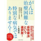 本 ISBN:9784781614625 真柄俊一/著 出版社:イースト・プレス 出版年月:2016...