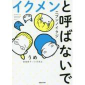 本 ISBN:9784838729838 うめ/著 出版社:マガジンハウス 出版年月:2018年03...