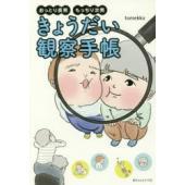 本 ISBN:9784870141339 tomekko/著 出版社:赤ちゃんとママ社 出版年月:2...