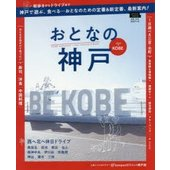 本[ムック] ISBN:9784874355671 出版社:京阪神エルマガジン社 出版年月:2018...